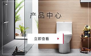 产品中心-浴室柜|卫浴洁具|智能坐便器|花洒|智能马桶品牌