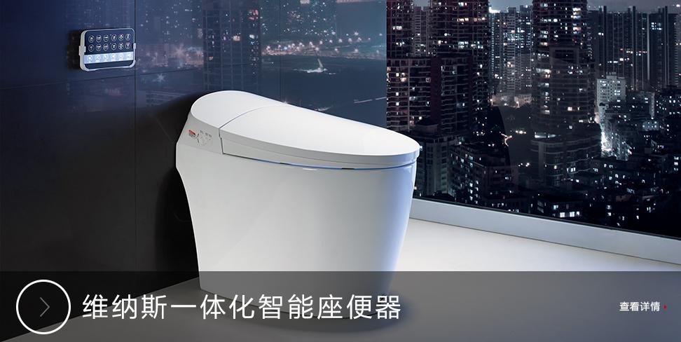 科勒卫浴维纳斯一体化智能坐便器,科勒旗下品牌