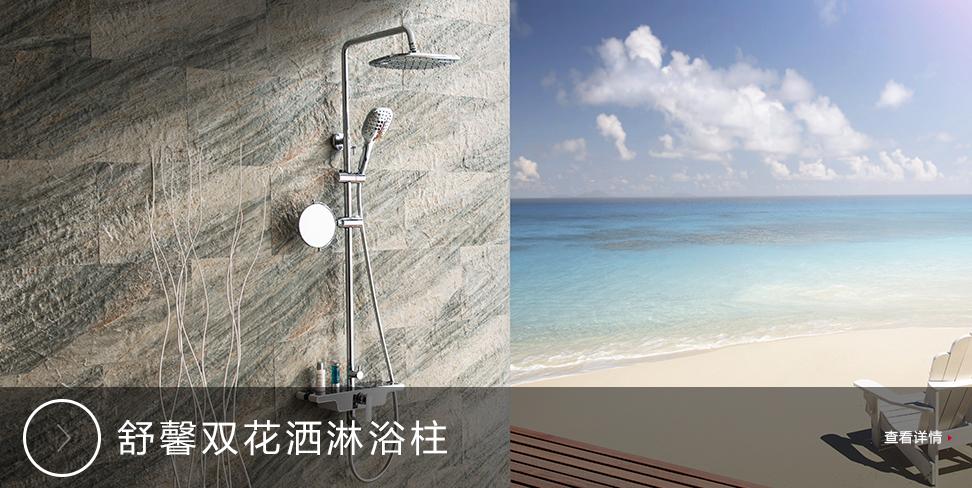 舒馨双花洒淋浴柱-卡丽卫浴品牌