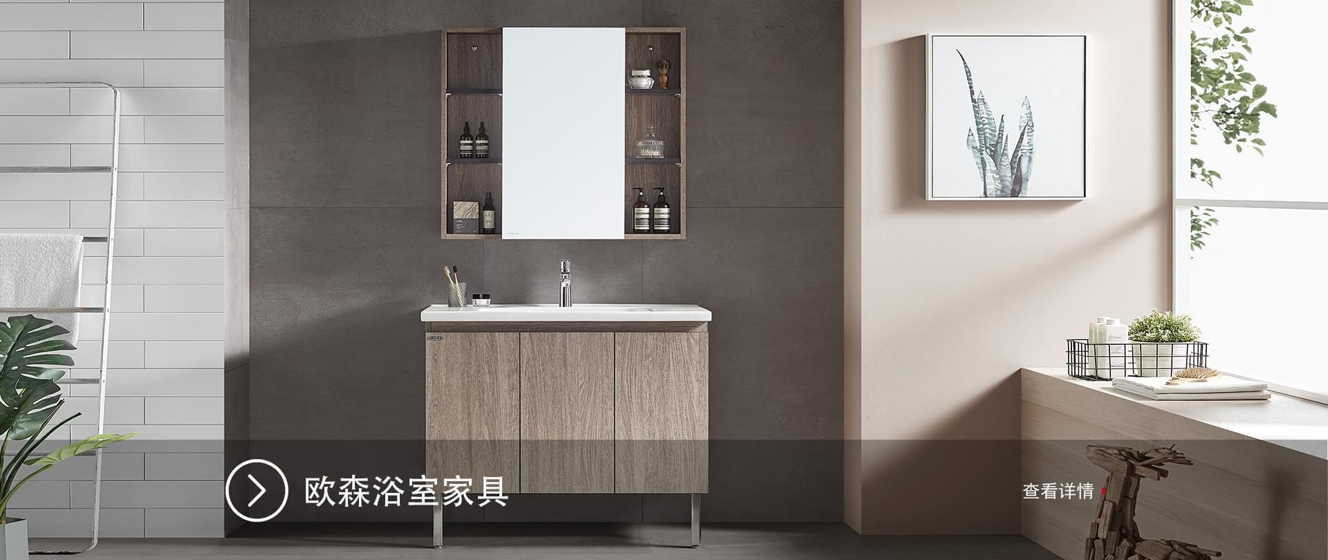欧森浴室家具