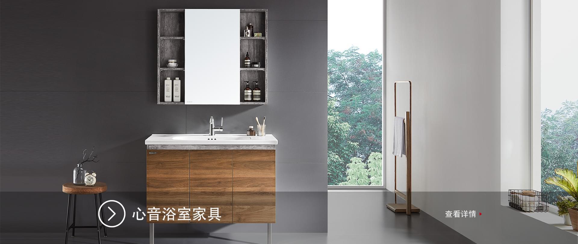 心音浴室家具