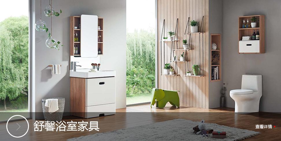 舒馨浴室家具|浴室柜|洁具卫浴品牌-卡丽卫浴
