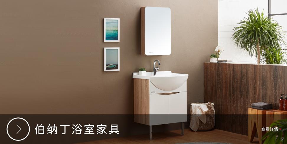 伯纳丁浴室家具|浴室柜