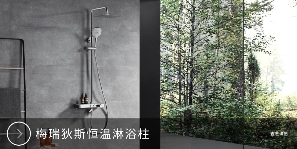 梅瑞狄斯恒温淋浴柱-卡丽卫浴品牌