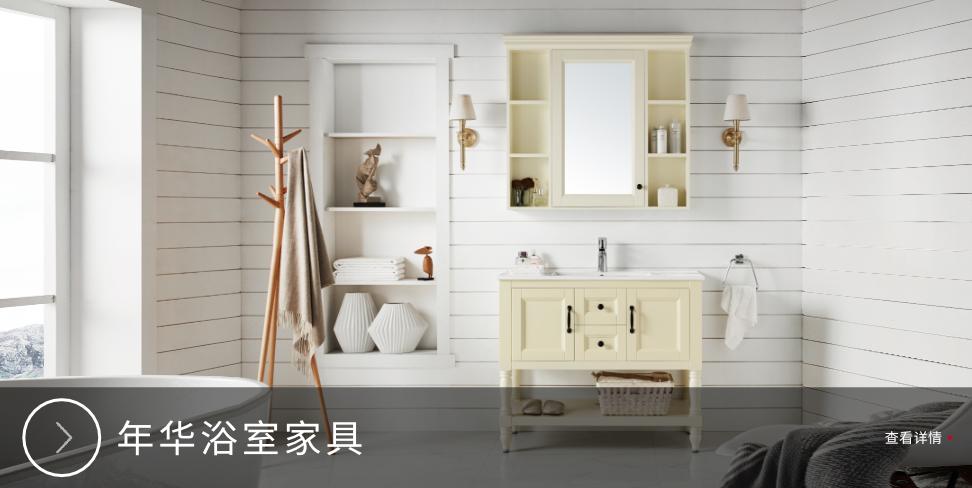 年华浴室家具|浴室柜|洁具卫浴品牌-卡丽卫浴